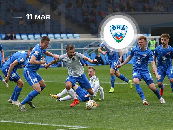 Legalbet.ru: 11 ставок на ФНЛ 11 мая: подборка выводов из статистики команд.