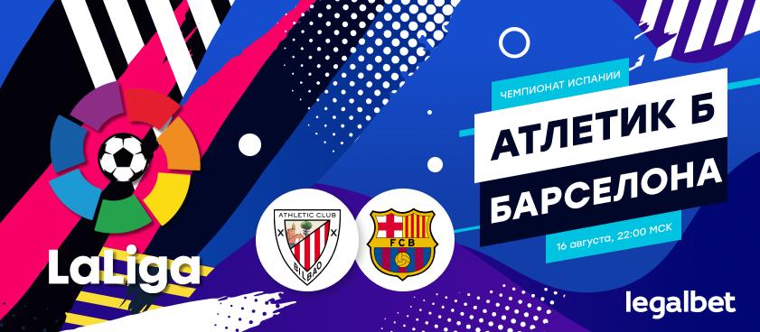 «Атлетик» – «Барселона»: ставки на старт нового сезона в Испании