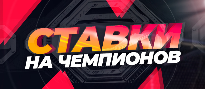 Георгий Макаров: «Фанам лёгкого дивизиона UFC пора запасаться попкорном»