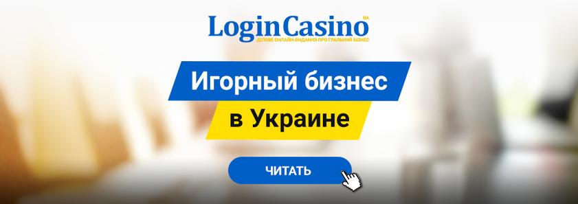 В Украине открылся первый профильный информационный ресурс об игорном бизнесе