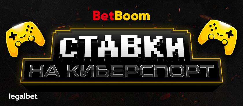 Новые пользователи BetBoom сделали 40% ставок на BLAST Premier: Spring Groups 2021
