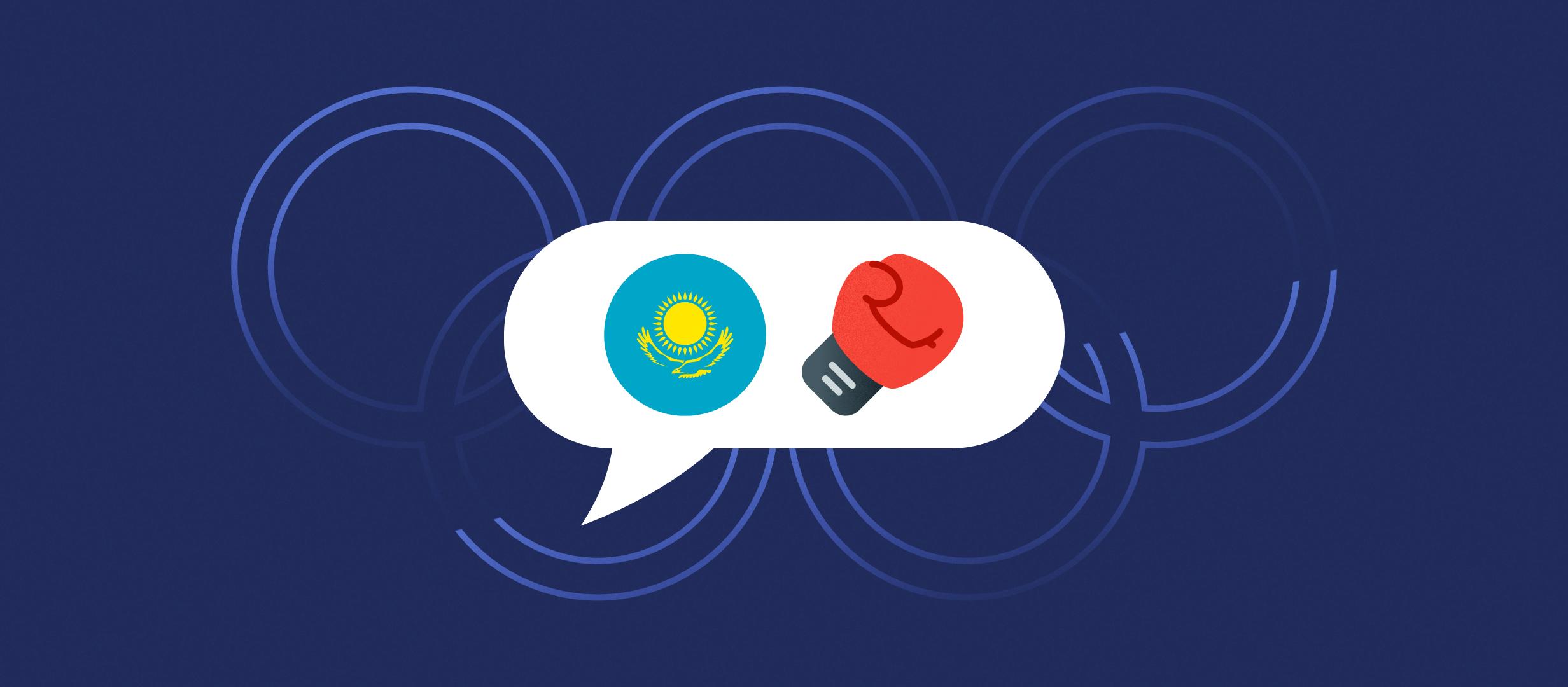 Сборная Казахстана по боксу на Олимпиаде — история, шансы и ставки