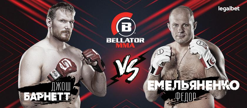 Емельяненко – Барнетт: президент Bellator готов организовать бой