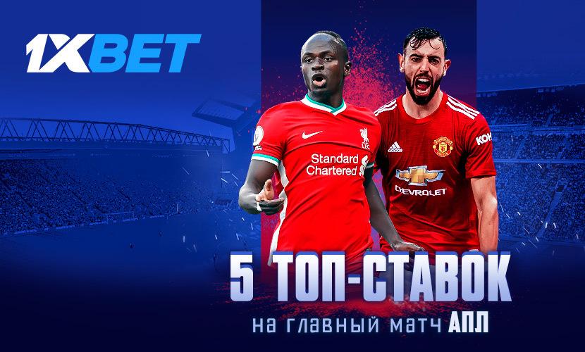 """Ливерпуль"" - ""Манчестер Юнайтед"": топ-5 ставок на матч АПЛ"