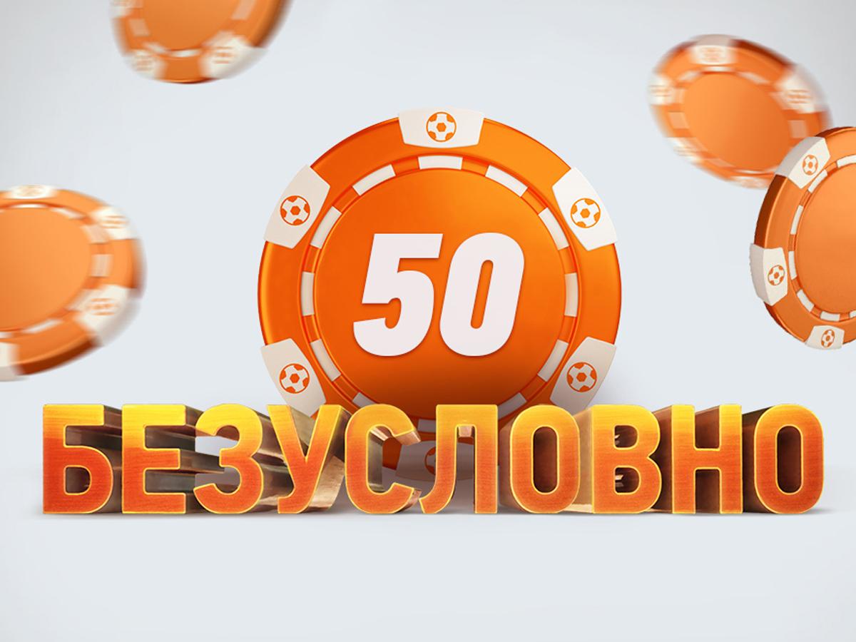 Фрибет от Winline 50 руб..