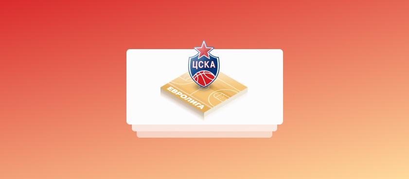 Букмекеры не считают ЦСКА фаворитом «Финала четырёх» Евролиги