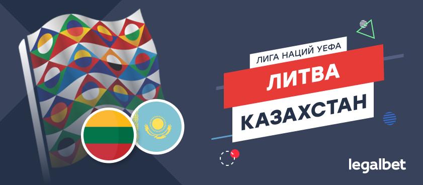 Литва – Казахстан: ставки и коэффициенты на матч