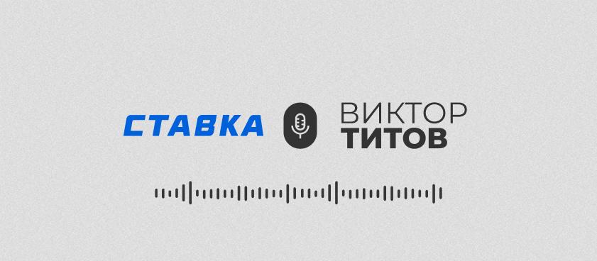Новый выпуск подкаста «Эксперты о беттинге». Виктор Титов