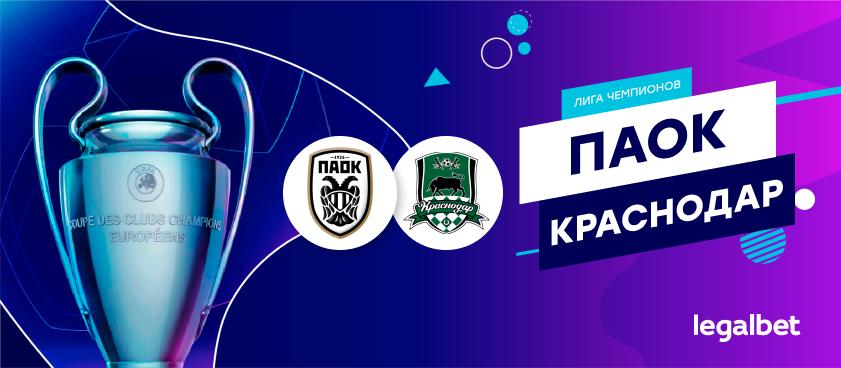 ПАОК – «Краснодар»: ставки и коэффициенты на матч
