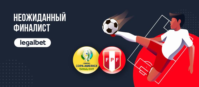 Букмекеры — о финале Копа Америки: у Перу мало шансов на гол в ворота Бразилии