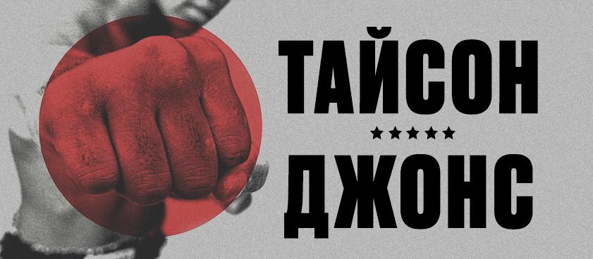 Тайсон – Джонс: ставки и коэффициенты на бой легенд бокса
