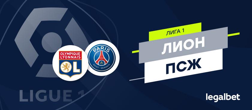 «Лион» — ПСЖ: ставки и коэффициенты на матч