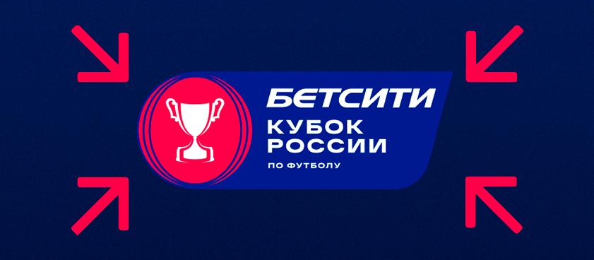 БЕТСИТИ Кубок России-2020/21: результаты жеребьёвки, фавориты и специальные ставки