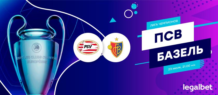 ПСВ – «Базель»: 9 ставок на матч квалификации Лиги чемпионов