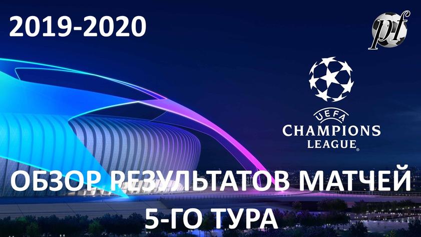 Обзор матчей Лиги чемпионов УЕФА