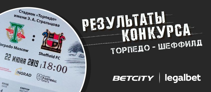 Как подписчики Legalbet сходили на матч «Шеффилда» в Москве
