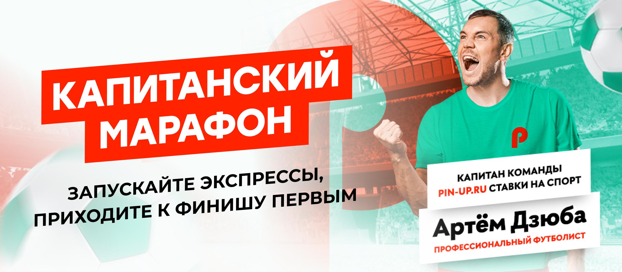 Кеш-бонус от Pin-up.ru 25000 ₽.