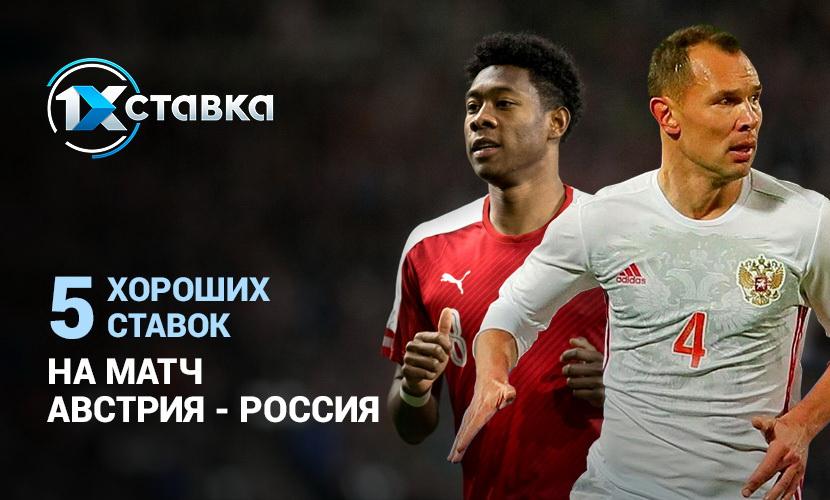 5 хороших ставок на матч Австрия - Россия