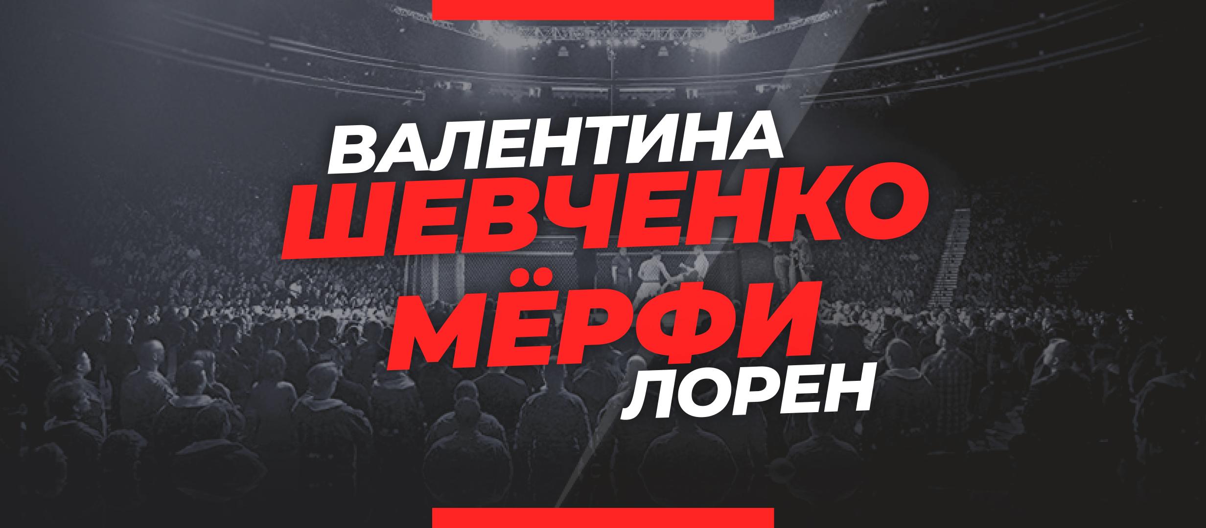 Шевченко – Мерфи: коэффициенты, ставки и прогноз на бой