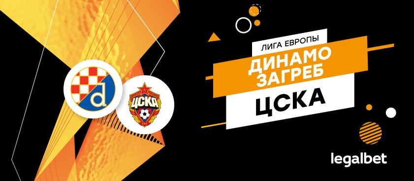 «Динамо» Загреб – ЦСКА: ставки и коэффициенты на матч