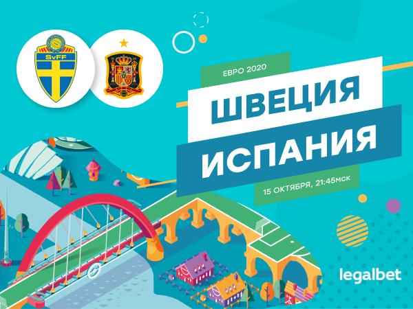 Legalbet.ru: Швеция – Испания: матч за путевку на Евро.