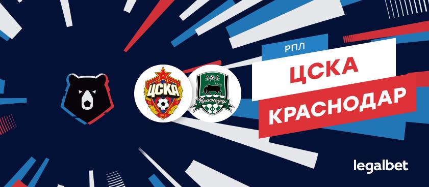 ЦСКА — «Краснодар»: коэффициенты и ставки на матч
