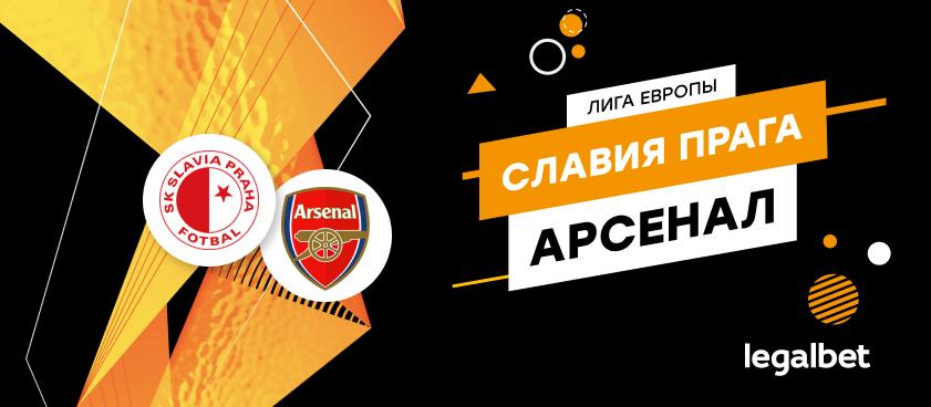 «Славия» Прага — «Арсенал»: ставки и коэффициенты на матч