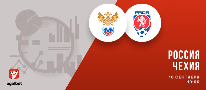 Россия – Чехия: выбираем ставки на матч, где фаворит – «на кураже»