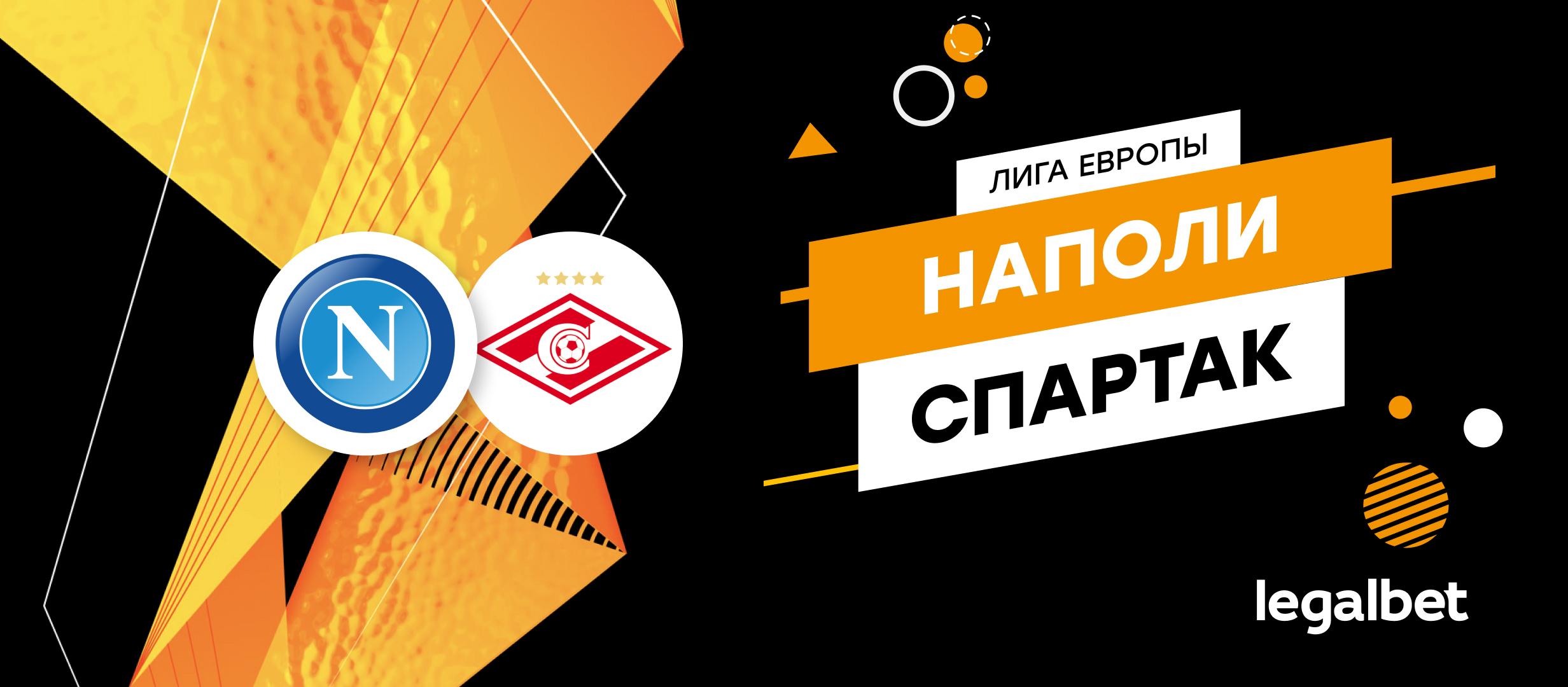 «Наполи» — «Спартак»: ставки и коэффициенты на матч