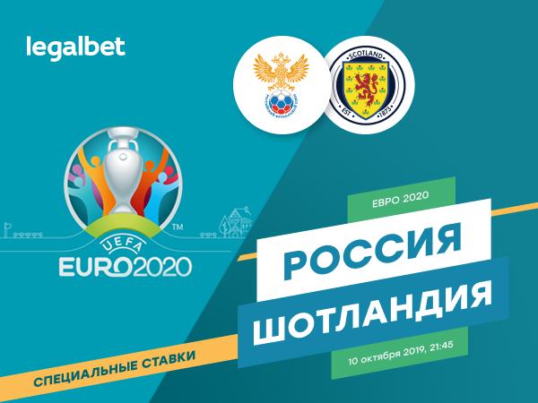 Legalbet.ru: Россия – Шотландия: специальные ставки на матч.