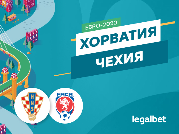 Legalbet.ru: Хорватия — Чехия: вице-чемпионы мира без права на ошибку.