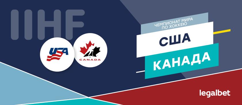 США – Канада: ставки и коэффициенты на матч
