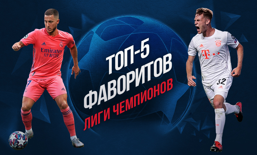 Кто победит в Лиге чемпионов - четыре футбольных сюжета этого сезона