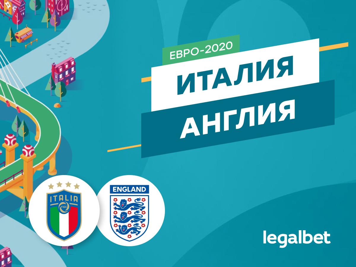 Максим Погодин: Италия — Англия: лучшие команды Европы в 2021 году.