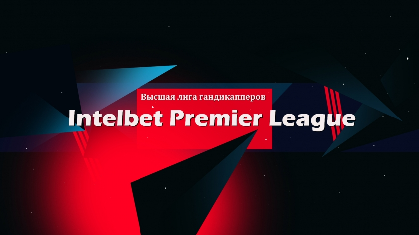 Премьер-лига Intelbet. Тур 30