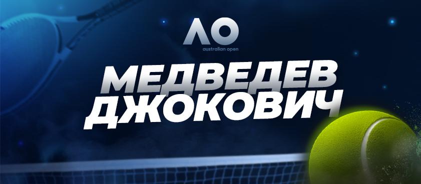 Онлайн мужского финала на Australian Open: Медведев проиграл Джоковичу!