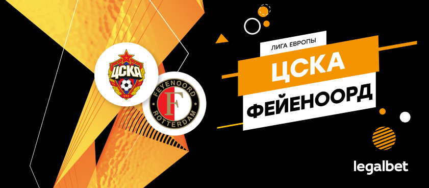 ЦСКА – «Фейеноорд»: ставки и коэффициенты на матч