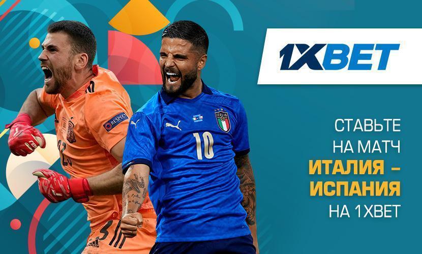 Ставьте на матч Италия - Испания на 1xBet