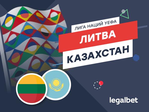Максим Погодин: Литва – Казахстан: старт новой кампании в Лиге наций УЕФА.