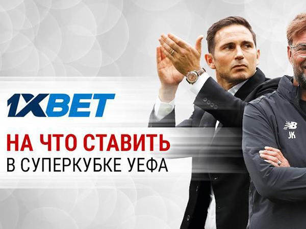 1xBet: На что ставить в Суперкубке УЕФА.