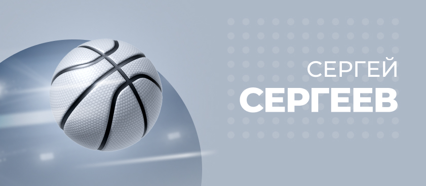 Нюансы ставок на баскетбольную Евролигу