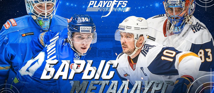 «Барыс» - «Металлург»: прогноз на 1/8 финала Кубка Гагарина. Welcome to play-off!
