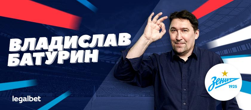 Батурин – о чемпионстве «Зенита», битве за Кубок и фэйле Канделаки