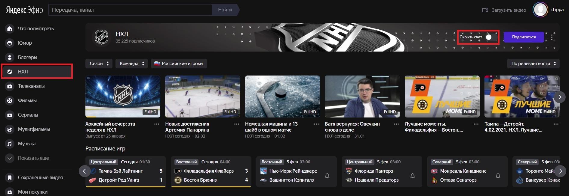 Раздел «НХЛ»