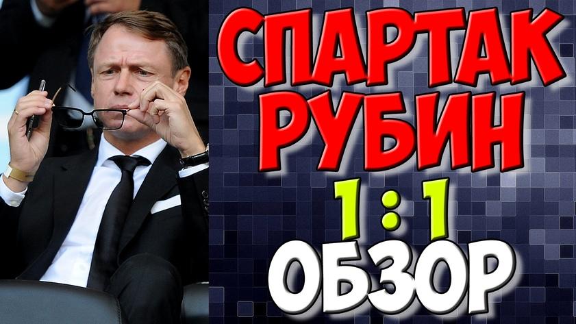 Олег Кононов после матча Спартак - Рубин 1:1 обзор. Новости футбола