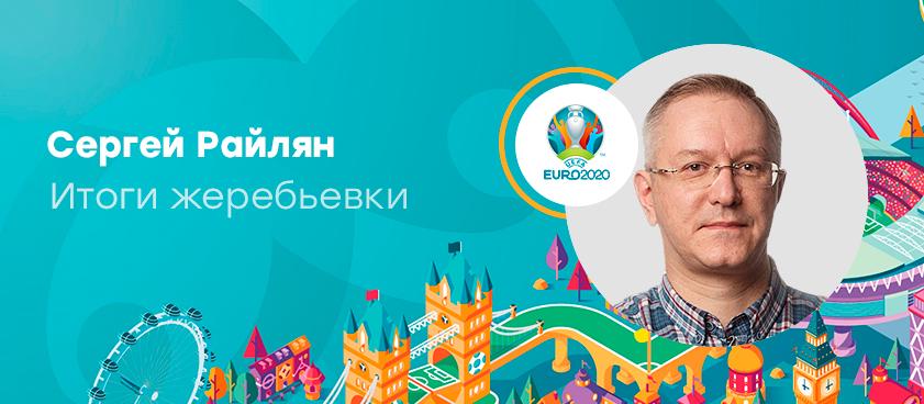 Сергей Райлян об итогах жеребьевки отбора Евро-2020