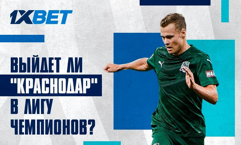 """Выйдет ли """"Краснодар"""" в Лигу чемпионов?"""