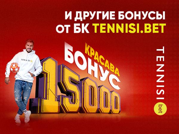 Кеш-бонус от Тенниси 15000 ₽.