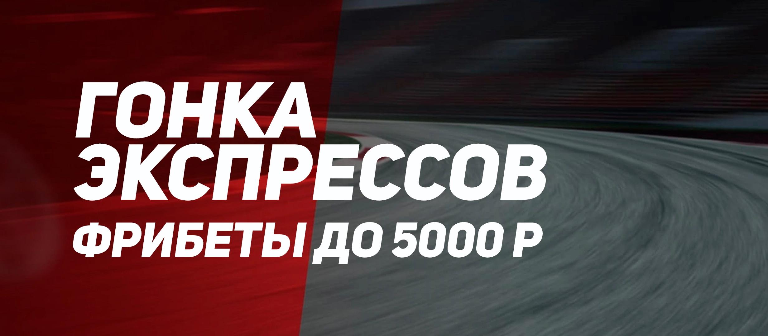 Фрибет от 888 5000 ₽.