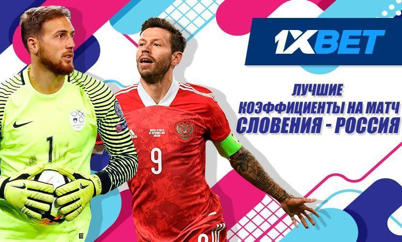 На что ставить в матче сборной России